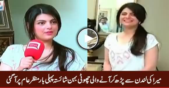 Meera's Younger Sister Shaista First Time on Media