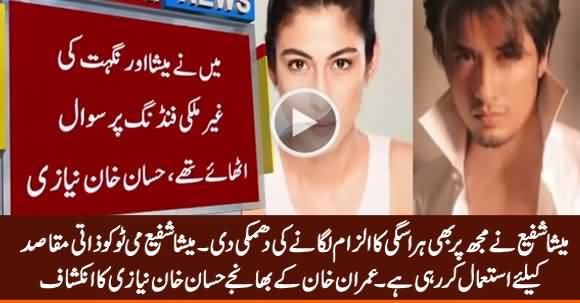 Meesha Shafi Threatened Me With a 'Me Too' Scandal - Hassaan Khan Niazi Claims
