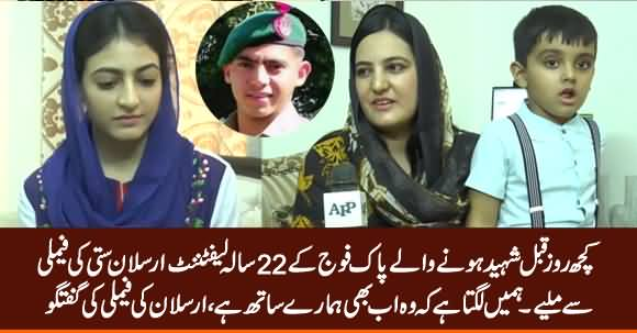 Meet The Family of 22 Years Old Pak Army's Martyr Lt. Arslan Satti Shaheed