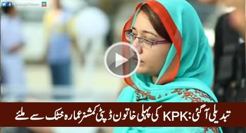 Meet The First Female Deputy Commissioner of KPK Ammara Khattak