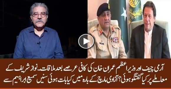 Meeting Between Imran Khan And Gen Qamar Bajwa - What Matters Discussed Other Than Nawaz Sharif? Listen Sami Ibrahim
