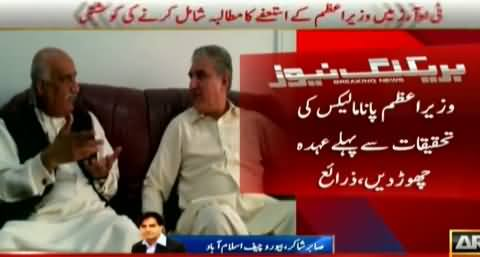 Meeting Between Khursheed Shah and Shah Mahmood Qureshi
