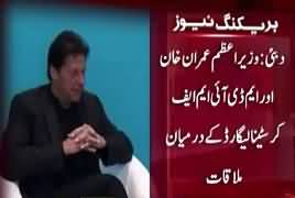 Meeting Between PM Imran Khan And MD IMF Christine Lagarde
