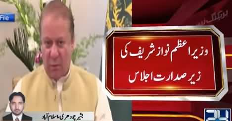 Meeting in Prime Minister House Considering Chaudhry Nisar's Press Conference