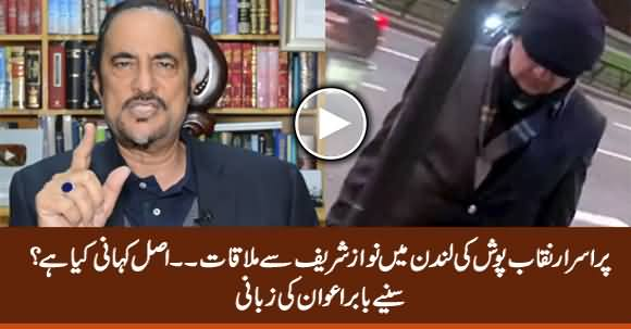 Meeting of Mysterious Man with Nawaz Sharif, Babar Awan Reveals Actual Story