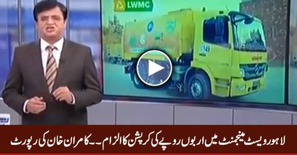 Mega Corruption in Lahore Waste Management Company..? Watch Kamran Khan's Report