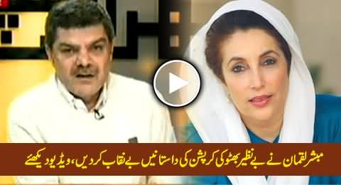 Mega Corruption Stories of Benazir Bhutto Exposed By Mubashir Luqman