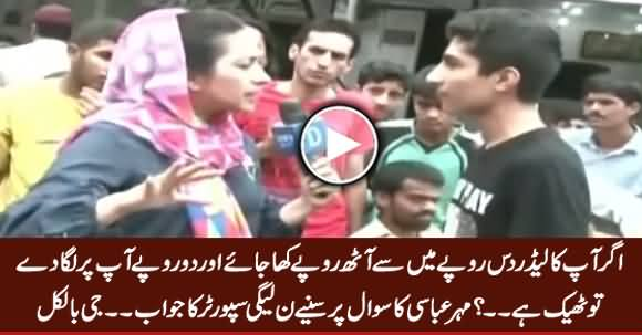 Mehar Abbasi Asks Tough Questions From A PMLN  Supporter, Check His Answers