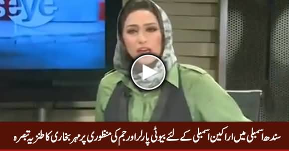 Mehar Abbasi Bashing Politicians Over Approval of Beauty Parlour & Gym in Sindh Assembly