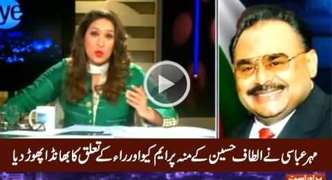 Mehar Abbasi Exposed MQM's Links with RAW on the Face of Altaf Hussain