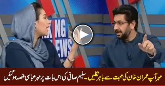 Mehar Abbasi Got Angry When Saleem Safi Said