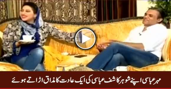 Mehar Abbasi Making Fun of Her Husband Kasif Abbasi, Interesting Video