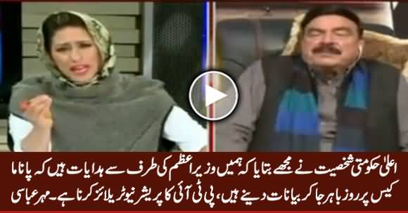 Mehar Abbasi Telling What A High Profile Personality Told Her About Panama Case