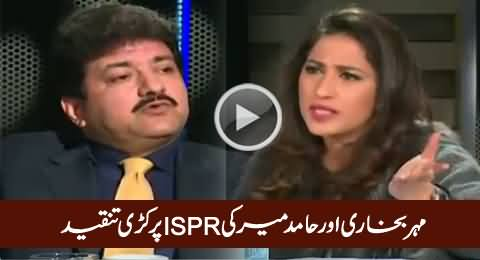 Mehar Bukhari And Hamid Mir Criticising ISPR & Chaudhry Nisar About Daish