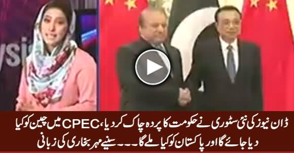 Mehar Bukhari Describes Important Projects of CPEC According to Dawn News Exclusive Story