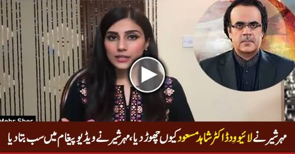 Mehar Sher Telling in Detail Why She Left
