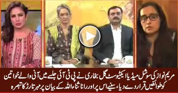 Mehar Tarar Comments on Rana Sanaullah & Gul Bukhari Statements Against PTI Women