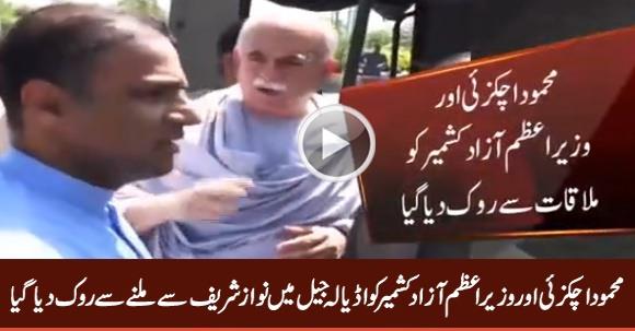 Mehmood Achakzai, PM Azad Kashmir Barred From Meeting Nawaz Sharif in Adiala Jail