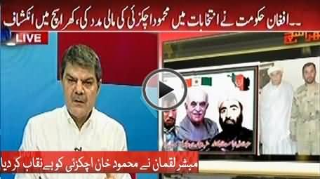 Mehmood Khan Achakzai Badly Exposed By Mubashir Luqman, Must Watch