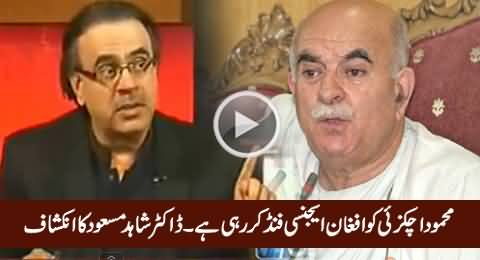 Mehmood Khan Achakzai Is Funded by Afghan Intelligence Agency - Dr. Shahid Masood