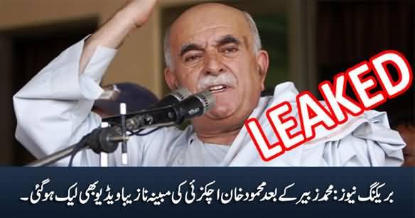 Mehmood Khan Achakzai's Video Leaked After Muhammad Zubair's Video