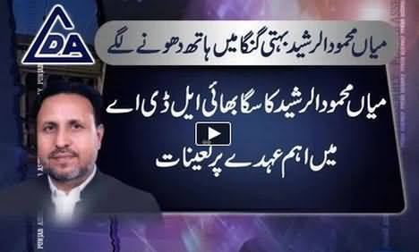 Mehmood ur Rasheed's Brother Appointment in LDA - Great criticizm by PTI leaders