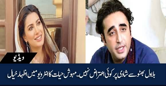 Mehvish Hayat Interesting Answer About Marrying Bilawal Bhutto In Her Recent Interview