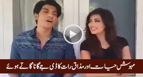 Mehwish Hayat And DJ Of Mazaaq Raat Singing Beautiful Song, Must Watch