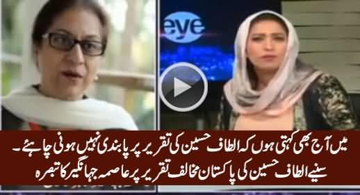 Mein Aaj Bhi Kehti Hoon Altaf Hussain Ki Speech Ban Nahi Honi Chahiye - Asma Jahangir