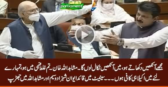 Mein Aankhein Nikaal Loonga - Clash Between Mushahid Ullah Khan & Shahzad Waseem in Senate