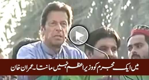 Mein Aik Mujrim Ko Wazir e Azam Nahi Maanta - Imran Khan