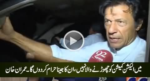 Mein Election Commission Ko Chorne Wala Nahi, Inka Jeena Haram Kar Donga - Imran Khan