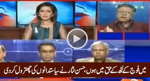 Mein Fauj Ke Dandey Ke Haq Mein Hoon - Hassan Nisar Bashes Politicians