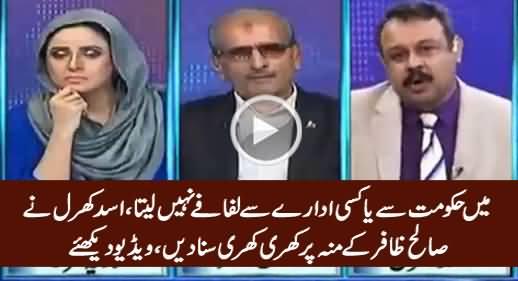 Mein Hakumat Se Lifafey Nahi Laita - Asad Kharal Blasts on Saaleh Zaafir