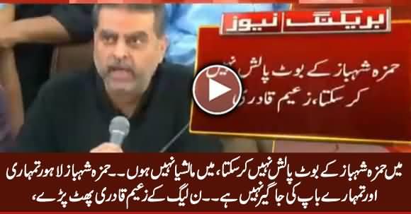 Mein Hamza Shahbaz Ke Boot Polish Nahi Kar Sakta, Lahore Tumhare Baap Ki Jageer Nahi - Zaeem Qadri