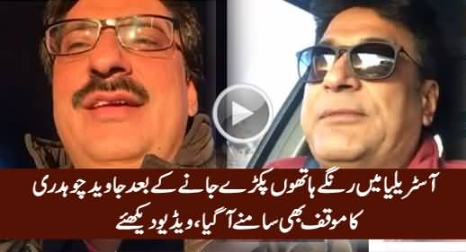 Mein Iftaari Kar Raha Tha - Javed Chaudhry Replies to His Video Released Earlier