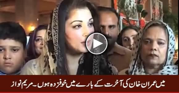 Mein Imran Khan Ki Aakhrat Ke Mutaliq Khaufzada Hoon - Maryam Nawaz
