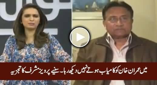 Mein Imran Khan Ko Kamyab Hote Nahi Daikh Raha - Pervez Musharraf Analysis