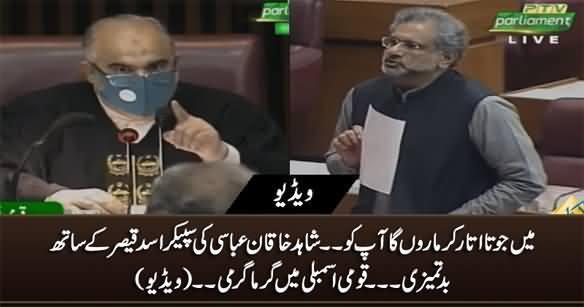 Mein Joota Utaar Kar Maaro Ga Aap Ko - Shahid Khaqan Abbasi Misbehaves With Speaker Asad Qaiser in NA