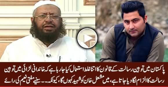 Mein Mashal Khan Ko Shaheed Kahon Ga Kyunke ... Mufti Naeem Expressing His Views