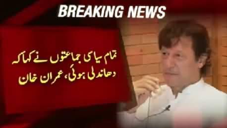 Mein Ne Election Mein Dhandli Ka Maamla Allah Par Choor Diya - Imran Khan