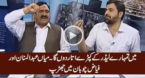 Mein Tumhare Leader Ke Kapre Utaron Ga - Clash Between Mian Manna & Fayaz Chohan