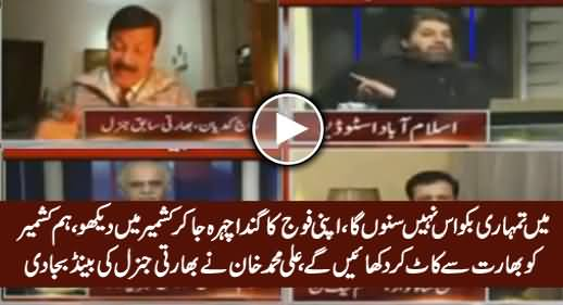 Mein Tumhari Bakwas Nahi Sunon Ga - Ali Muhammad Khan Blasts on Indian General