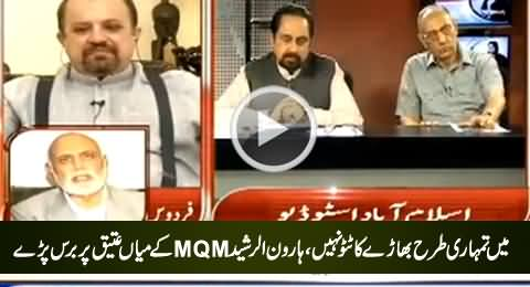 Mein Tumhari Tarah Bhaare Ka Tattu Nahi - Haroon Rasheed Blasts on MQM's Mian Attique