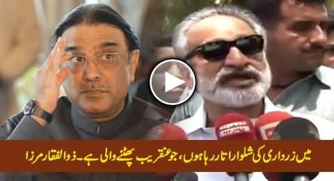 Mein Zardari Ki Shalwaar Utaar Raha Hoon, Jo Jald Hi Phatne Wali Hai - Zulfiqar Mirza