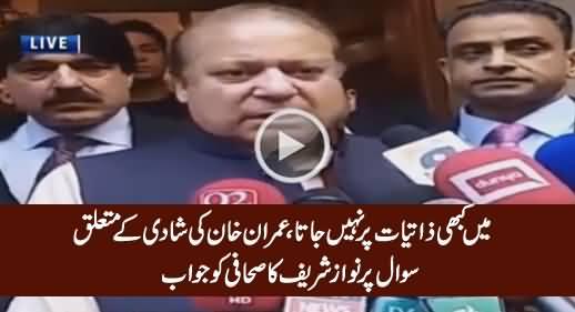 Mein Zatiat Par Baat Nahi Karta - Nawaz Sharif's Reply on A Question About Imran Khan's Marriage