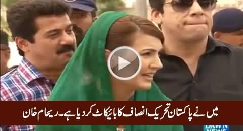Meine Pakistan Tehreek-e-Insaf Ka Boycott Kar Diya Hai - Reham Khan