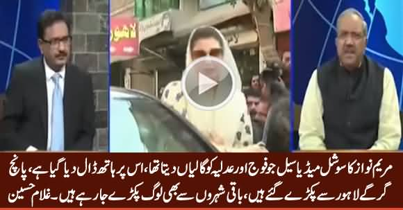 Members of Maryam Nawaz Social Media Cell Are Being Arrested - Chaudhry Ghulam Hussain