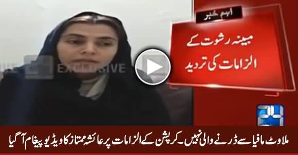 Mera Damin Bilkul Saaf Hai - Ayesha Mumtaz's Video Message on Corruption Allegations