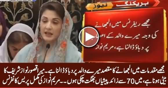 Mera Qasoor Yeh Hai Ke Mein Nawaz Sharif Ki Baiti Hoon - Maryam Nawaz Complete Press Conference